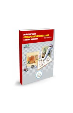 Книга для говорящей ручки - ЗНАТОК (ІІ поколения, без чипа)-