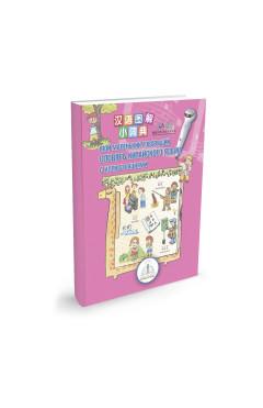 Книга для говорящей ручки - ЗНАТОК (ІІ поколение, без чипа) -