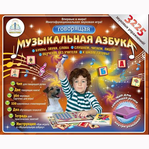 Набор «Музыкальная азбука» для говор. ручки - ЗНАТОК (ІІ поколение, без чипа, озвуч. книги, плакаты)